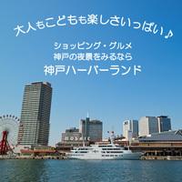【春夏旅セール】◆素泊り(食事なし)プラン