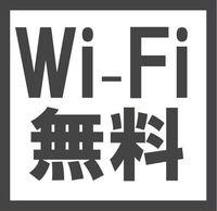 【1泊2食】WiFi完備、駐車無料!【アップグレード夕食付き】【朝食バイキング】おいしいプラン♪