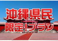 沖縄県民限定おひとりさま!コミコミ5950円!【温泉&朝食付】