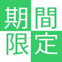 【期間限定】◆トクトクプラン◆2食付きのご宿泊が税込8000円♪(洋食プレート)