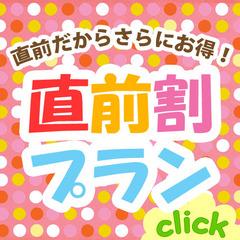 【直前割】最大1200円お得!日本料理「くろ松」のお料理と温泉をお愉しみ下さい〜Aコース〜