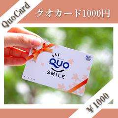 【いろいろ使えるクオカード1,000円付♪】QUOカード(1000円分)付プラン
