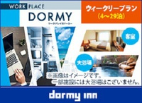 【WORK PLACE DORMY】ウィークリープラン(4〜29泊)≪朝食付き≫ポイント10倍