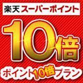 【楽天限定】いずみビジネスプラン《うれしいポイント10倍サービス》JR和田山駅より徒歩3分