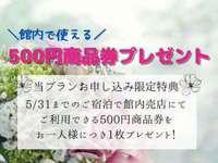 【5月限定◆お得な500円商品券付】季節のハーブバイキング付プラン《コロナ自粛謝恩セール》