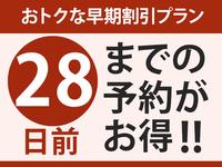 【早期割28日前】お得!癒しの空間♪2連泊限定(エコ連泊)