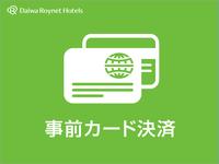 【カード決済限定】スマートチェックインプラン~素泊まり~