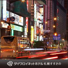 【秋冬旅セール】楽天スーパーポイント10倍プラン♪【素泊まり】