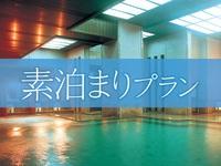 ■【素泊まり】お得な温泉旅行☆お手軽価格プラン