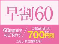 【早割60】飲み放題付きバイキングプラン 60日以上前のご予約で700円割引♪