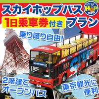 【開放感抜群!】東京周遊スカイホップバス1日乗り放題チケット付きプラン【東京観光に♪】