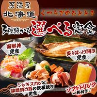 【コロナ対策実施】北の味紀行 北海道とコラボ!3種定食②から選べる夕食付プラン+ソフトドリンク付き