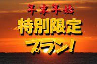 「年末年始」 特別限定プラン 【朝食付】