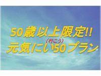 50歳以上限定!!元気に行こう(い50)プラン☆素泊り☆
