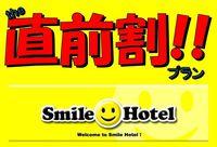 スマイルホテル苫小牧