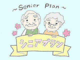【60歳以上の方がお得♪】シニアプラン 素泊り