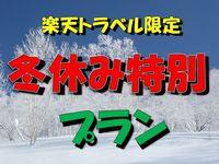 楽天トラベル限定!「Let's冬休み特別プラン!」朝食付
