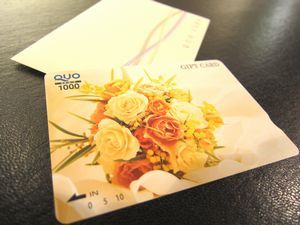 QUOカード1,000円付プラン 素泊り