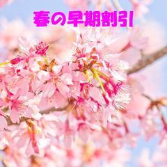 【春の早期得割・早めの予約がお薦め♪】●21日前までの予約限定!●チェックインは15:00以降です