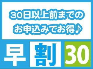 シンプルステイ素泊りプラン【さき楽30】(1泊素泊り)