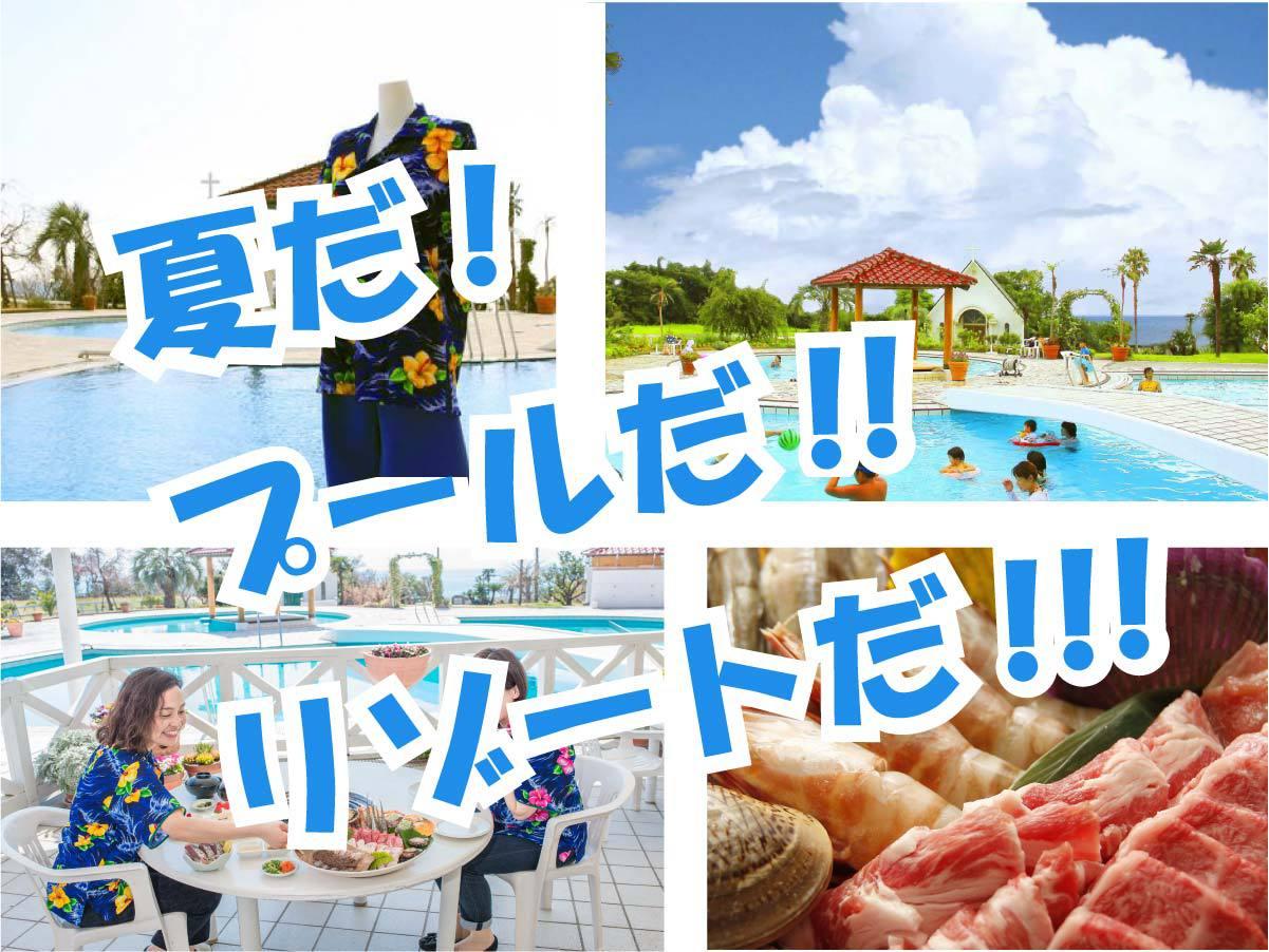【期間限定】夏だ!プールだ!!リゾートだ!!!(アロハ館内着貸出無料)(1泊2食付)
