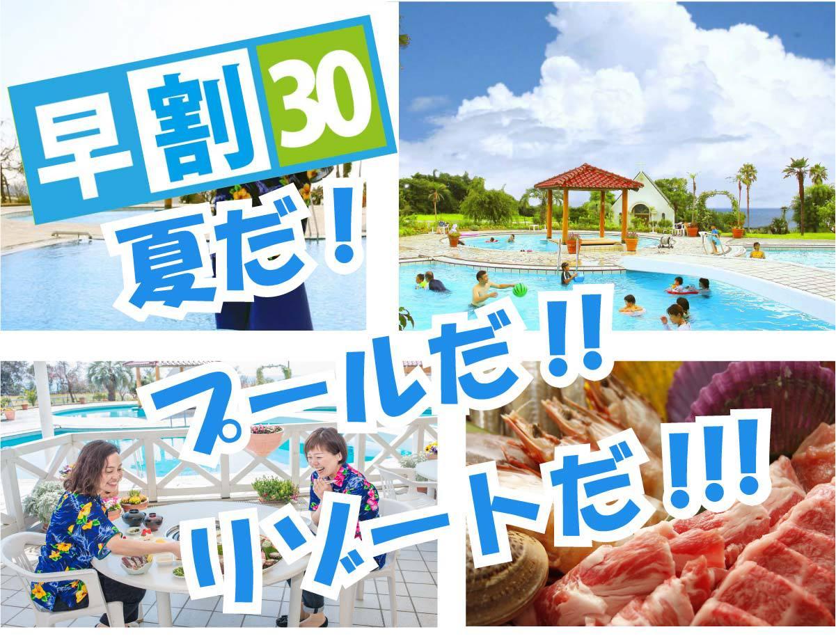 【さき楽30】【期間限定】夏だ!プールだ!!リゾートだ!!!(アロハ館内着貸出無料)(1泊2食付)