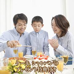 記念日ハッピープラン☆南欧風リゾートで素敵なアニバーサリー☆記念日特典付♪(1泊2食付)