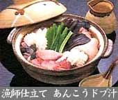 【冬の人気料理】当館独自の浜仕立て「鮟鱇(あんこう)鍋付き」プラン/カード利用出来ません