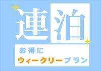 【ウィークリープラン】7日間滞在◆部屋清掃&ラウンジなし◆だから安い!静岡駅無料送迎★Wi-Fi完備