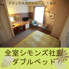 【禁煙】デラックスダブル●シモンズ社製ベッド