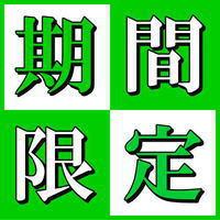 【春得】☆スペシャル(1室2名さま以上)★ 朝のパン・ドリンク付き ☆期間限定★