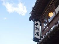 【レディース / 女子旅】竹野屋☆かぐや姫☆プラン〜いずもおおやしろでパワーチャージ〜