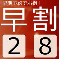 ◆【はや得28】早期予約で富喜屋クーポン付き!貸切のお風呂は源泉100%【素泊り】
