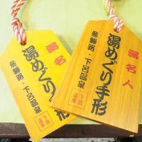 ◆【湯めぐり手形付】温泉好きにはたまらない!下呂温泉を≪湯めぐり手形≫で満喫!【素泊】【日本三名泉】