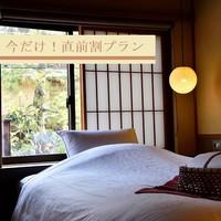 〓直前割〓 1室最大2,000円でお得! 季節の京会席プラン