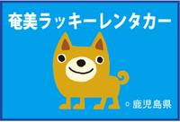 【楽天スーパーSALE】5%OFF!奄美郷土料理中心の20種類以上の朝食バイキング♪