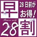 【早得28】28日前までの予約でお得♪朝食+温泉無料!北海道旅行は新千歳空港から☆【さき楽】