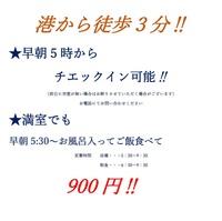 【早期割引7】素泊まりプラン7日前までのご予約のお客様におすすめ!