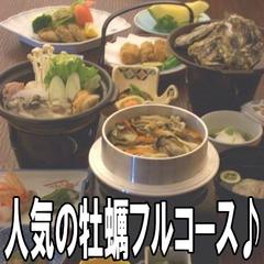 【冬の人気ナンバーワン!】グルメプラン・大野瀬戸・牡蠣フルコース