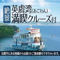 【英虞湾満喫クルーズ付】翌朝9:30発 かご漁も体験★1泊2食バイキングプラン