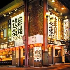★「美し国・三重」今夜の夕食はお好きな味をどうぞ★各店で使える3000円クーポン付★