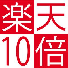楽天10倍ポイント付プラン(素泊まり)