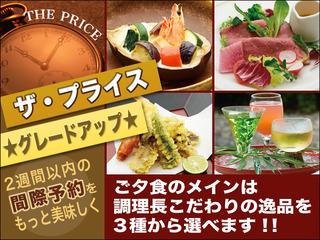 ◆期間限定ポイント10倍◆調理長こだわりの逸品が3種類から選べる【ザ・プライス】-グレードアップ