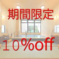 【期間限定】初音荘のスタンダードプランが10%オフ!●【会場食】