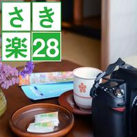 嬉野温泉 お座敷の湯 旅館 初音荘