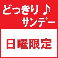 【朝食付き】ドッキリサンデーシングルプラン【日曜得割】
