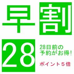 【楽天限定】【ポイント5倍】28日前予約でお得♪さき楽28プラン(1泊2食付)