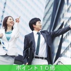 【楽天限定】【ポイント10%】ビジネス応援プラン♪(1泊2食付)