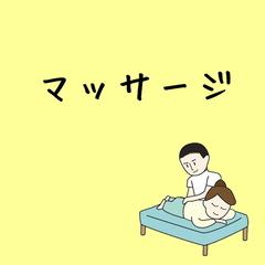 【一人旅】歓迎♪癒しのマッサージプラン(1泊朝食付)