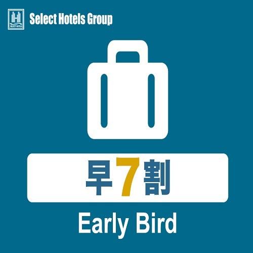 【早得7プラン】朝食付き●駐車場無料●Wi−Fi無料接続可●
